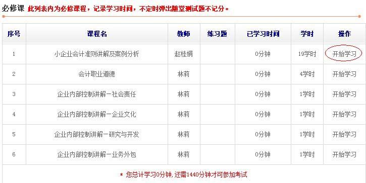华夏会计网-继续教育学习卡登陆流程