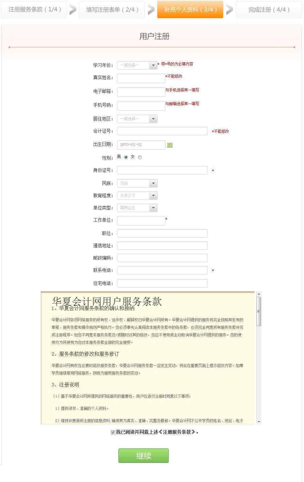 华夏会计网-继续教育在线支付,凭卡登陆流程