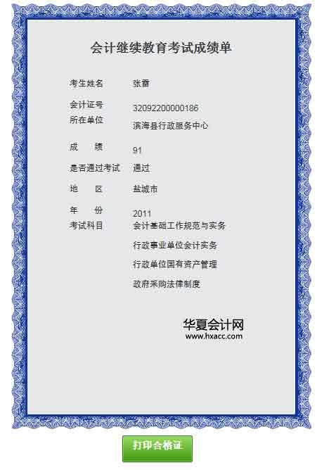 华夏会计网-继续教育登陆流程